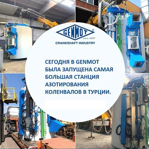 В GENMOT запущена самая большая станция азотирования